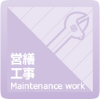 営繕工事 Maintenance work
